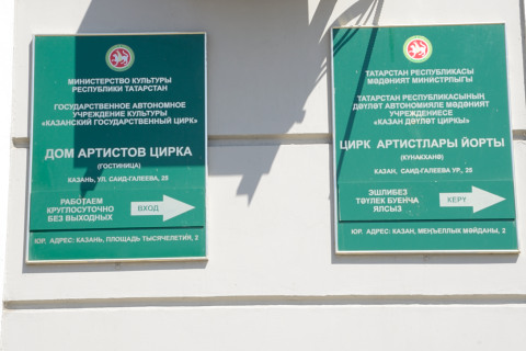 Kazan-20140725_134017_web
